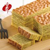 【香帥蛋糕】 蛋定千層蛋糕