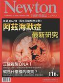 NEWTON牛頓科學雜誌 6月號/2017 第116期:阿茲海默症最新發現