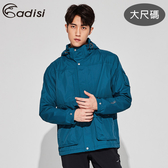 ADISI 男單件式防水透氣保暖外套(可拆帽) AJ1921014-1 (3XL-4XL) 大尺碼 / 城市綠洲 (刷毛、軍裝風格)