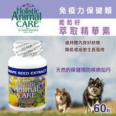 【毛麻吉寵物舖】Azmira 愛獅馬【葡萄種籽萃取精華素 】60顆 犬貓/寵物保健