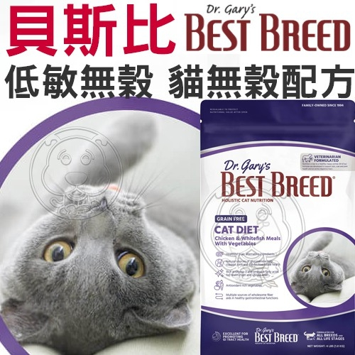 【培菓寵物48H出貨】免運 美國 貝斯比》低敏全齡貓無穀配方貓糧貓飼料1.8kg (蝦)