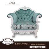 【欣哲古典家具】莫莉珍珠白1人沙發