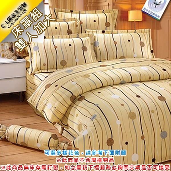 【 C . L 居家生活館 】雙人加大床罩組5件式(可選多樣花色,下標請告知選擇花色編號)