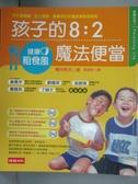 【書寶二手書T2/養生_IHU】健康粗食風:孩子的8:2魔法便當_凱瑟琳, 幕內秀夫
