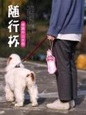 狗狗外出水壺戶外水杯寵物用品喂水器狗狗喝水器便攜遛狗水壺  極有家