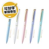【免費刻字專區】 飛龍 PentelBLP2005P ENERGEL ES極速金屬鋼珠筆0.5mm 粉彩色系 限量商品 售完為止
