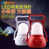 帳篷燈 - 露營燈 可充電 應急燈家用營地戶外野營LED照明馬燈【快速出貨八折鉅惠】