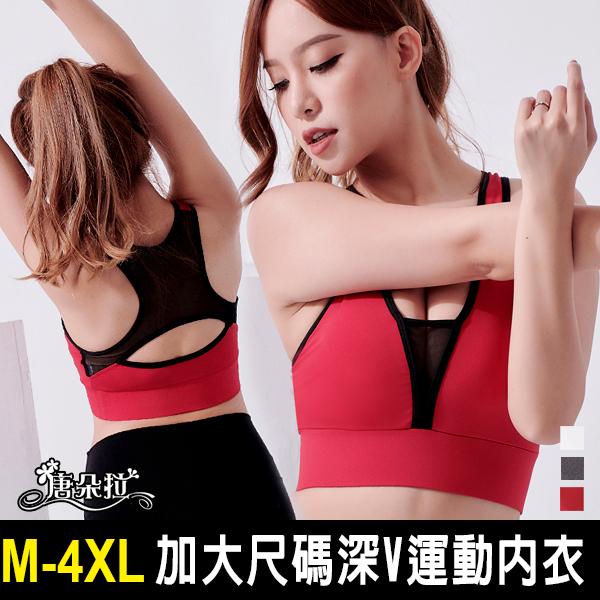 超加大尺碼-M.L.XL.2XL.3XL.4XL無鋼圈運動內衣 性感深V惹火透視美背/防震穩定/集中(紅)(3007)-唐朵拉
