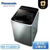 [Panasonic 國際牌]12公斤 變頻直立式洗衣機-不鏽鋼 NA-V120EBS-S