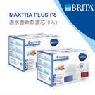 德國 BRITA Fill&enjoy Style 濾水壺替換濾心 MAXTRA PLUS P8 濾心 (8入/盒)