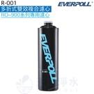 【EVERPOLL】多折式雙效複合濾芯R-001【RO-900系列專用第一道替換濾心】