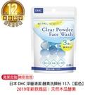 【日本 DHC】日本 DHC 深層清潔 酵素洗顏粉 15入【藍色】