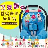 嬰兒推車玩具床繞 安全座椅毛絨玩具-JoyBaby