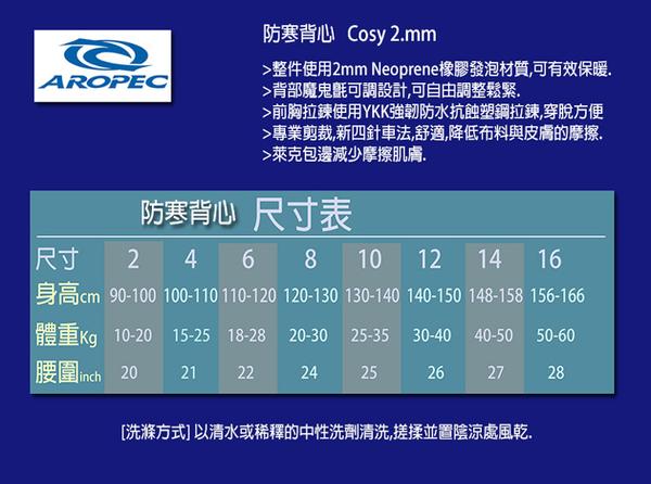 [台灣製 Aropec] 2mm 兒童游泳防寒背心 Cosy 桃紅
