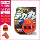 日本SOFT99 glaco免雨刷(巨頭)玻璃撥水劑大頭玻璃驅水劑(120ml)