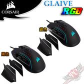 [ PC PARTY ] 海盜船 Corsair Glaive PRO RGB 可換模組 電競滑鼠