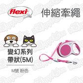 Flexi 飛萊希伸縮牽繩-帶狀M號-5M-粉紅