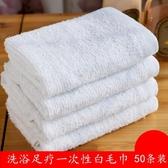 50條裝特價快捷賓館足療洗浴養生按摩便宜一次性長全棉白毛巾批發 HOME 新品
