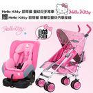 【奇買親子購物網】Hello Kitty 凱蒂貓 嬰幼兒手推車贈Hello Kitty 凱蒂貓 豪華型嬰兒汽車座椅