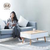 茶几 現代簡約升降茶几小戶型客廳茶桌多功能儲物桌子 MKS 微微家飾