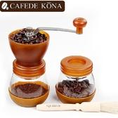 磨豆器 CAFEDE KONA磨豆機 家用手搖咖啡豆研磨組合密封罐毛刷 磨粉器 生活故事居家館