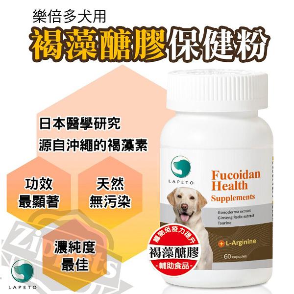 ◆MIX米克斯◆樂倍多LAPETO.犬用褐藻醣膠保健膠囊60顆