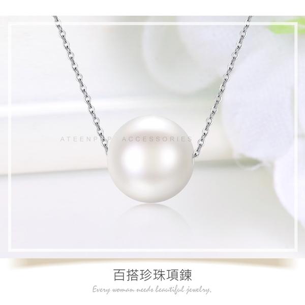 鋼項鍊 ATeenPOP 美滿人生 天然珍珠項鍊 情人節禮物 生日禮物 聖誕禮物 交換禮物