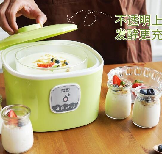 容威酸奶機家用全自動玻璃內膽炒酸奶機家用小型迷你納豆米酒機 qf2031【黑色妹妹】
