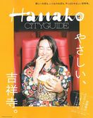 Hanako CITYGUIDE吉祥寺探訪導覽讀本