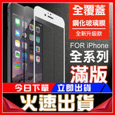 [24H 現貨] 不碎邊 iPhone 7/8 Plus 6S 碳纖維 鋼鐵滿版 9D曲面保護貼 複合材質鋼化膜玻璃保護貼9H