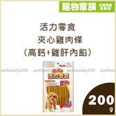 寵物家族-活力零食-夾心雞肉條 高鈣+雞肝內餡(CR180)200g-送單支潔牙骨(口味隨機)*2