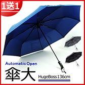 !!!驚!48吋超大自動傘買一送一!!!