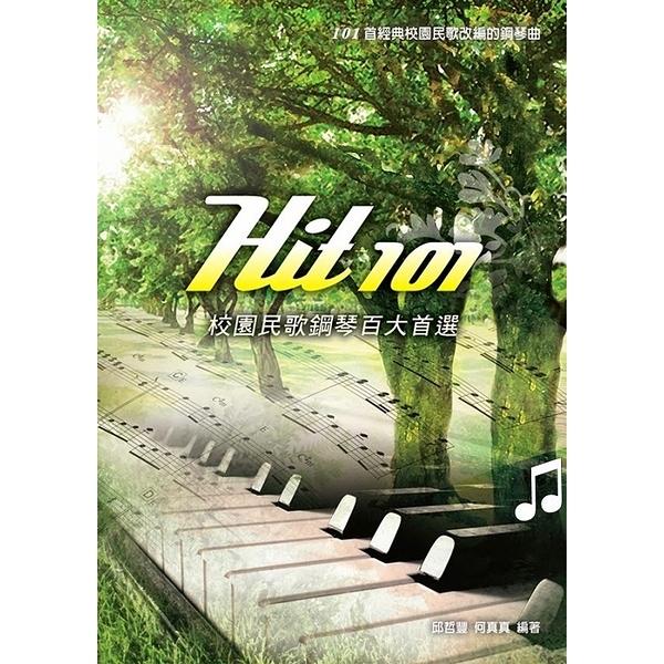 Hit 101校園民歌鋼琴百大首選(二版)