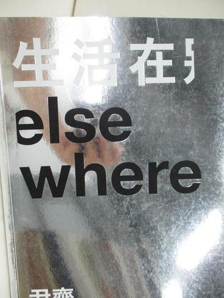 【書寶二手書T3/藝術_DSM】生活在別處Life is else where_尹齊