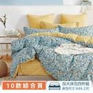 兩用被床包組-雙人加大【10款任選】2103-100%純棉;LAMINA樂米娜