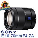 【24期0利率】平輸貨 SONY E 16-70mm F4 ZA OSS NEX 保固一年 W