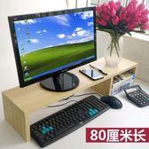 雙顯示器增高架電視機增高架簡易桌上置物收納架加長加厚版電腦架