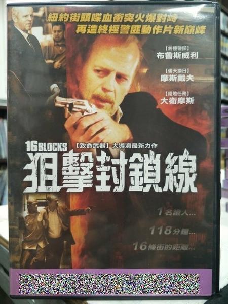 挖寶二手片-F75-002-正版DVD-電影【狙擊封鎖線】-布魯斯威利 摩斯戴夫 大衛摩斯(直購價)