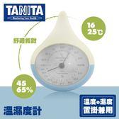【TANITA】小水滴房間溫濕度計(藍白色)