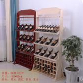 紅酒櫃紅酒架實木歐式創意現代簡約家用木質落地酒架子酒柜葡萄酒展示架 童趣屋JD