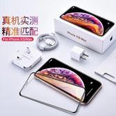 每週新品蘋果XS鋼化膜iPhone X全屏覆蓋4D新款XR保護膜5D高清手機曲面貼膜