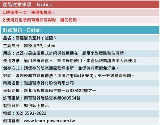勤達灌食空針  60c.c.(含胃管轉換接頭) 長庚醫院使用規格-25支/盒