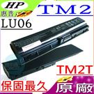 HP 電池(原廠)-惠普 電池- TOUCHSMART TM2,TM2T,TM2T-1000,TM2-1000,HSTNN-DB0Q,HSTNN-XB0Q,WD547AA,LU06