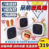 現貨!呆萌暖風機 110v電暖器 暖風機 暖風扇 暖氣機 小夜燈 電暖氣 取暖器