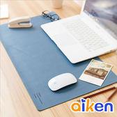 雙面桌墊 超纖皮桌墊 辦公用品 滑鼠墊 鍵盤墊 韓版多功能桌墊 J4620-007【艾肯居家生活館】