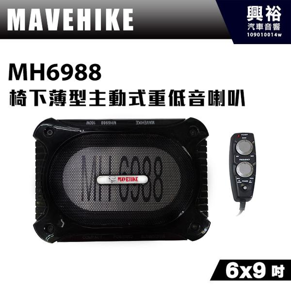 【MAVEHIKE】椅下超薄型主動式6x9吋重低音喇叭.內建200w擴大機MH6988