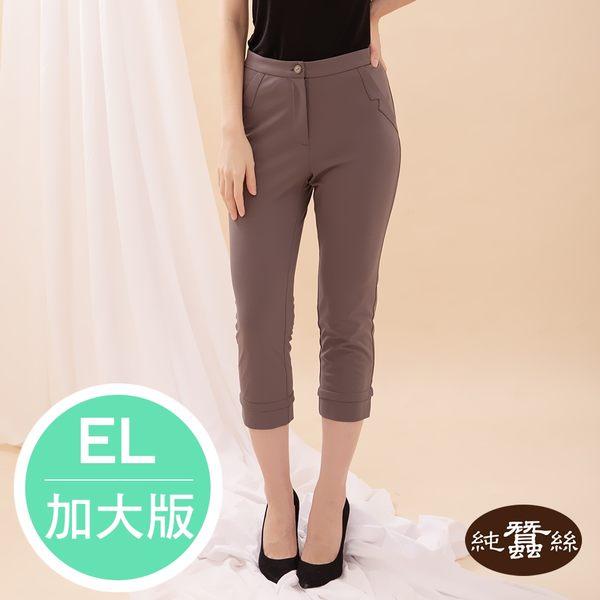 【岱妮蠶絲】口袋造型顯瘦蠶絲七分褲(咖啡) EL加大