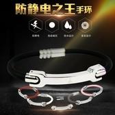 防靜電手環運動腕帶硅膠汽車手鏈緩解疲勞防靜電手鏈防靜電棒工具 雙12