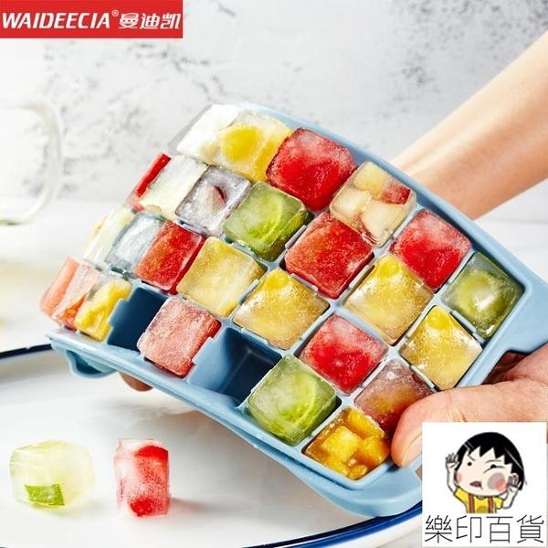 硅膠冰格 冰塊盒 製冰盒 冰塊模具家用 樂印百貨