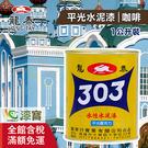 【漆寶】龍泰303水性平光「51咖啡」(...